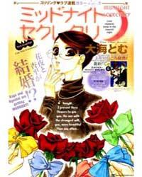 Midnight Secretary 32 : Can You Celebrat... Volume Vol. 32 by Oomi, Tomu