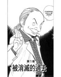 Monster 17 : an Erased Past Volume Vol. 17 by Urasawa, Naoki