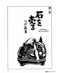 Munou No Hito 1 : Selling Rocks Volume Vol. 1 by Yoshiharu, Tsuge