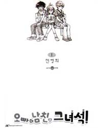My Brother and Boyfriend, and He 1 Volume Vol. 1 by Young-hee, Yeon