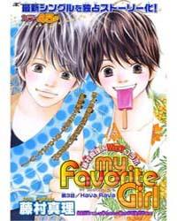 My Favorite Girl 3 Volume No. 3 by Mari, Fujimura