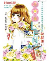 Nagareboshi Lens 9 Volume Vol. 9 by Mayu, Murata