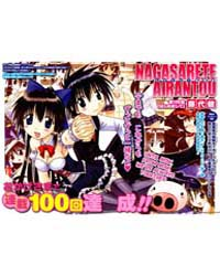 Nagasarete Airantou 100: 100 Volume Vol. 100 by Fujishiro, Takeshi