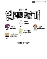 Nam Gi-han to Be an Elite 11: Study Volume No. 11 by Miti