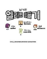 Nam Gi-han to Be an Elite 12: Neighbourh... Volume No. 12 by Miti