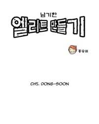 Nam Gi-han to Be an Elite 5: Dong-soon Volume No. 5 by Miti