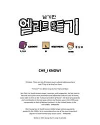 Nam Gi-han to Be an Elite 9: I Know Volume No. 9 by Miti