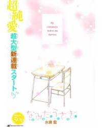 Namida Usagi - Seifuku No Kataomoi 1 Volume Vol. 1 by Ai, Minase
