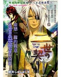 Nise No Chigiri 2 Volume Vol. 2 by Shushushu, Sakurai