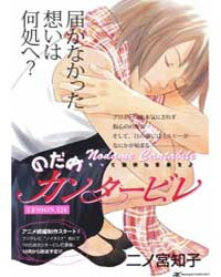 No Bra 6: Secret Body Exam Volume Vol. 6 by Kawatsu, Kenjiro