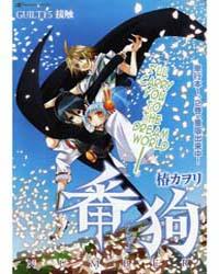 Number 15 Volume Vol. 15 by Tsubaki, Kawori