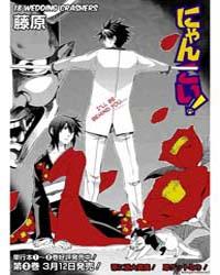 Nyan Koi! 18: Wedding Crashers Volume Vol. 18 by Fujiwara, Sato
