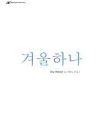 One Winter 1 Volume Vol. 1 by Maru