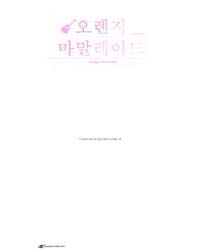 Orange Marmalade 22 Volume Vol. 22 by Woo, Seok