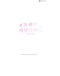 Orange Marmalade 29 Volume Vol. 29 by Woo, Seok