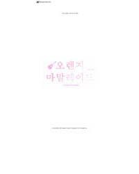 Orange Marmalade 30 Volume Vol. 30 by Woo, Seok