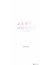 Orange Marmalade 54 Volume Vol. 54 by Woo, Seok