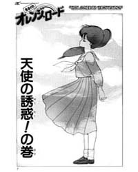 Orange Road 7 Volume Vol. 7 by Izumi, Matsumoto