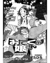Otaku No Musume-san 47: Scantaday Night ... Volume Vol. 47 by Sutahiro
