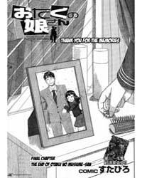Otaku No Musume-san 63: the End of Otaku... Volume Vol. 63 by Sutahiro
