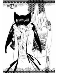 Otome Youkai Zakuro 3 Volume Vol. 3 by Hoshino, Lily