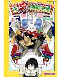 Oumagadoki Doubutsuen 2 Volume Vol. 2 by Kouhei, Horikoshi