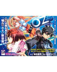 Oz 1 Gaia Volume Vol. 1 by Kyouhei, Iwai