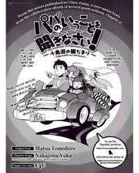 Papa No Iukoto O Kikinasai! - Takanashi ... Volume Vol. 2 by Matsu, Tomohiro