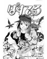 Pastel 52: the First Quarrel Volume Vol. 52 by Kobayashi, Toshihiko