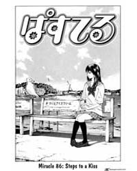 Pastel 86: Steps to a Kiss Volume Vol. 86 by Kobayashi, Toshihiko