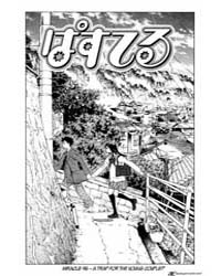 Pastel 96: a Trap for the Young Couple Volume Vol. 96 by Kobayashi, Toshihiko