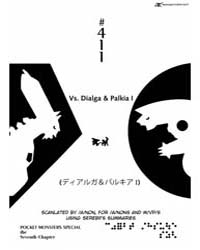 Pokemon Adventures 411: 411 Volume Vol. 411 by