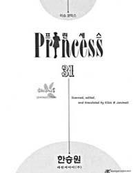 Princess 31: Volume 31 by Seung-won, Han