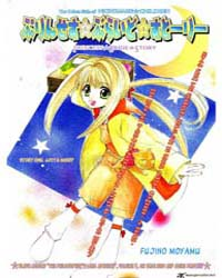 Prince and Yamori 1 Volume Vol. 1 by Amano, Taka