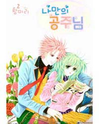 Princess Just for Me : Issue 6 Volume No. 6 by Hwang Mi Ri
