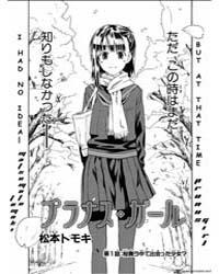 Prunus Girl 1: 1 Volume Vol. 1 by Matsumoto, Tomoki