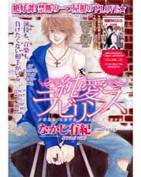 Pure Love Labyrinth 13 Volume Vol. 13 by Yuki, Nakaji