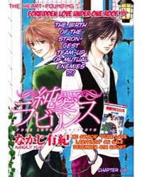 Pure Love Labyrinth 8: 8 Volume Vol. 8 by Yuki, Nakaji