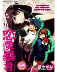 Renai Boukun 1 Volume Vol. 1 by Megane, Mihoshi