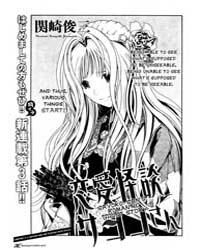 Renai Kaidan Sayoko-san 3 Volume Vol. 3 by Shummi, Kanzaki