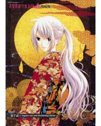 Renai Kaidan Sayoko-san 7 Volume Vol. 7 by Shummi, Kanzaki