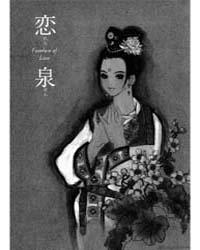 Rensen 3 : Fountain of Love Volume Vol. 3 by Sumeragi, Natsuki