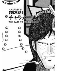 Rude 39 3: the Race to the Trigger Volume Vol. 3 by Nobuyuki, Fukumoto