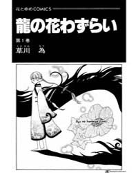 Ryuu No Hanawazurai 1: 1 Volume Vol. 1 by Kusakawa, Nari