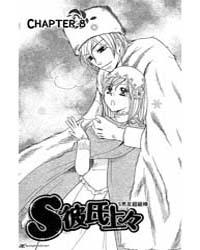 S Kareshi Joujou 8 Volume Vol. 8 by Momoshiro