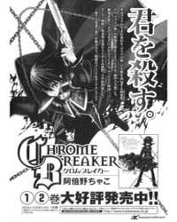 Saiunkoku Monogatari 12 Volume No. 12 by Sai, Yukino