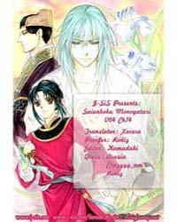 Saiunkoku Monogatari 14 Volume No. 14 by Sai, Yukino