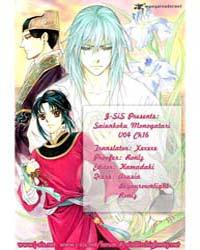Saiunkoku Monogatari 16 Volume No. 16 by Sai, Yukino