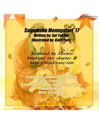 Saiunkoku Monogatari 17 Volume No. 17 by Sai, Yukino