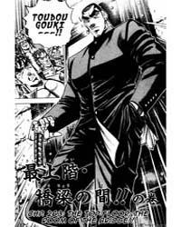 Sakigake Otokojuku 263 : the Top Floor t... Volume Vol. 263 by Akira, Miyashita